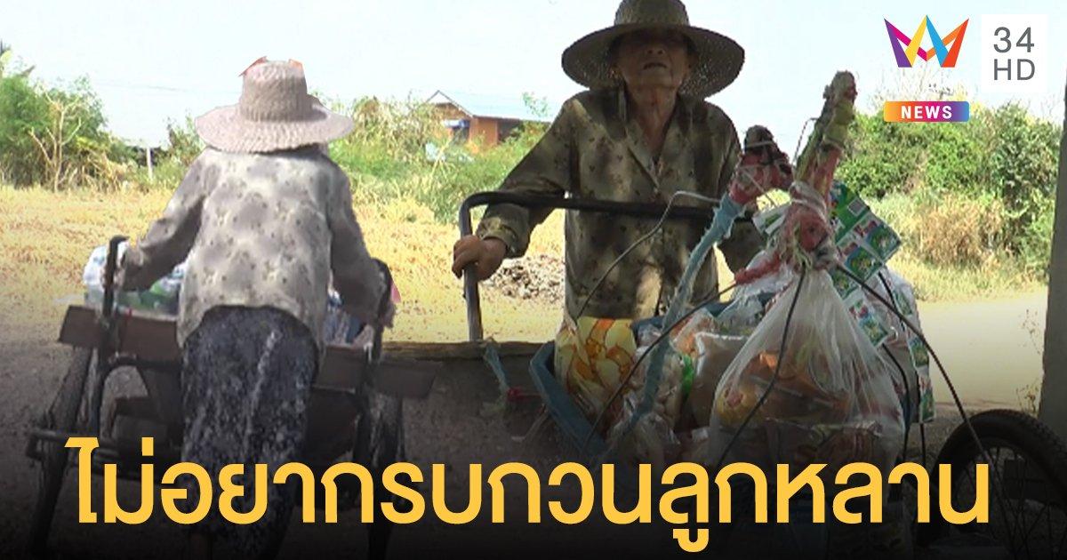 ยายวัย 82 สู้ชีวิต เข็นรถขายของในหมู่บ้าน แม้เดินแทบไม่ไหวแต่ไม่ท้อ