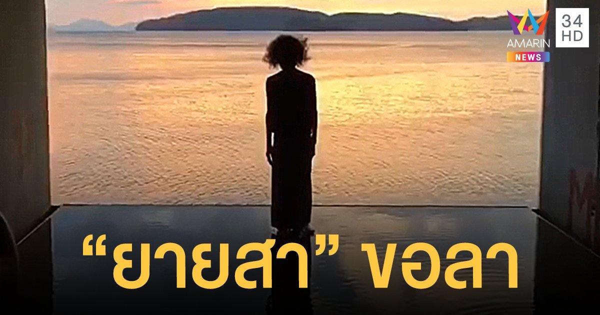 """อุทยานฯ เกาะพีพี สั่งรื้องานศิลปะ """"ยายสา"""" ออกจากแหลมริมเขาอ่าวนาง"""