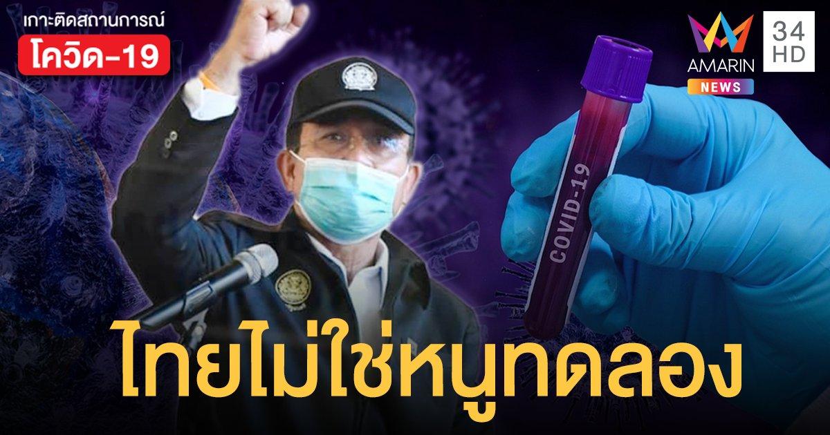 """นายกฯ ย้ำไทยไม่ใช่ประเทศ """"หนูทดลอง"""" วัคซีนโควิดต้องปลอดภัยก่อนฉีดให้ ปชช."""