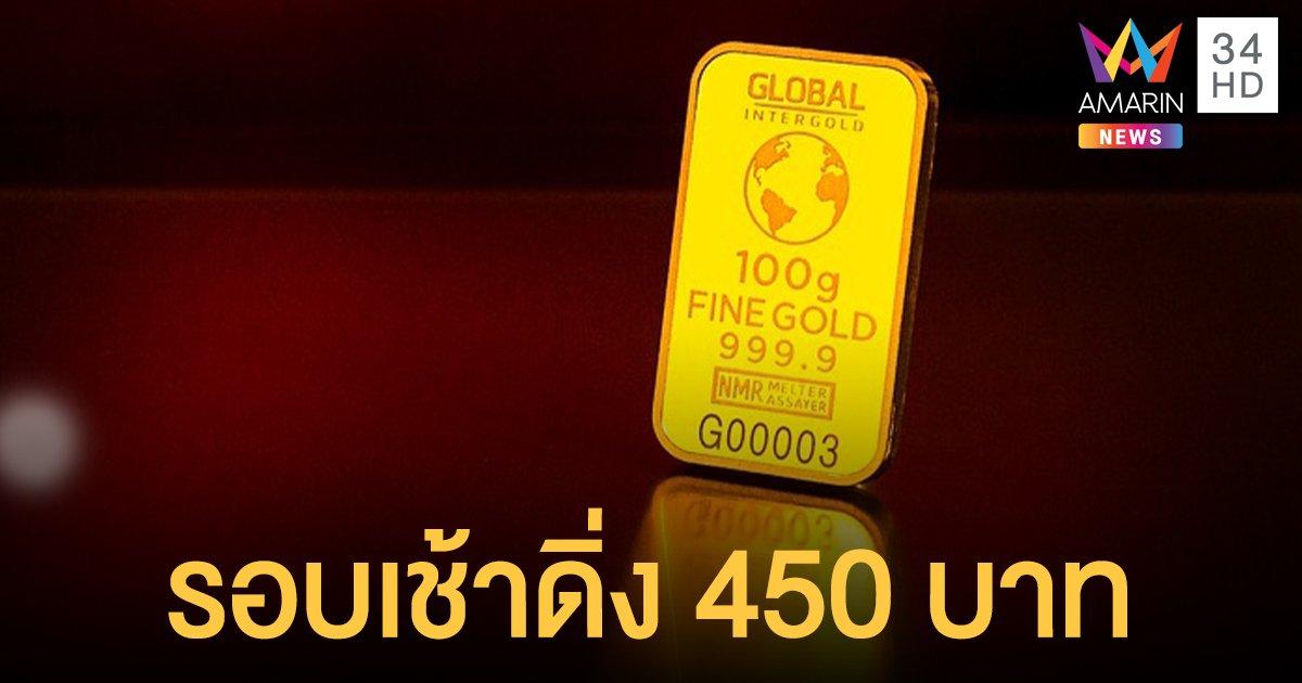 ราคา ทองคำ 2 มี.ค. ขึ้นลงผันผวน ลุ้นรอบบ่าย รูปพรรณหลุด 25,000