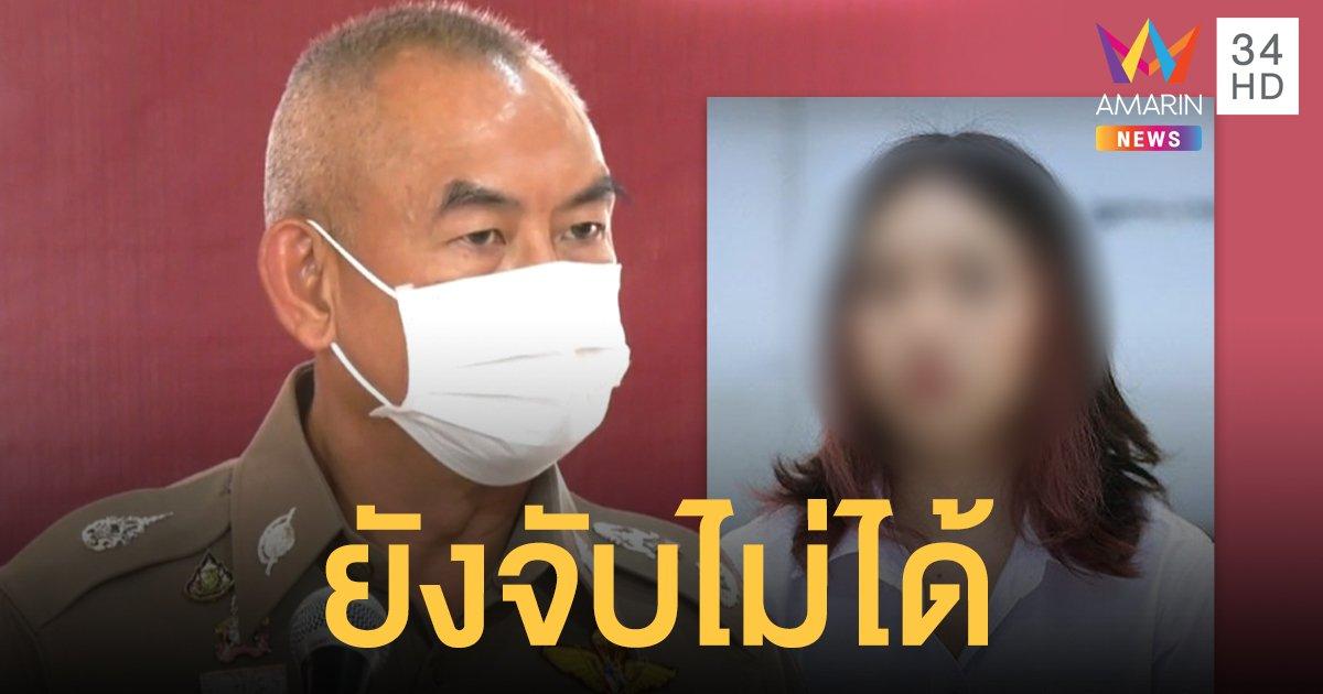 ตำรวจโต้ข่าวรวบ แฟนสาวแอมมี่ คาสนามบิน ขณะเตรียมบินไปต่างประเทศ