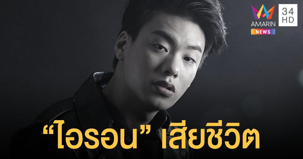 """""""ไอรอน"""" แรปเปอร์ชื่อดังเกาหลีใต้ เสียชีวิตในวัย 29 ปี"""
