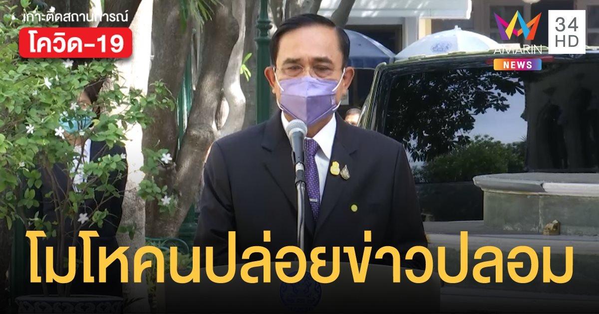 """""""บิ๊กตู่"""" ว้ากโซเชียลปล่อยข่าวปลอมโควิดระบาดทั่ว ถาม """"คุณเป็นคนไทยหรือเปล่า?"""""""