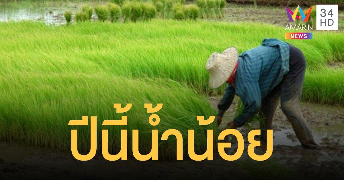 """18 พ.ค. 63 ไทยเข้าสู่ """"ฤดูฝน"""" อย่างเป็นทางการ เตือนเกษตรกรรับมือ ปีนี้ปริมาณน้ำฝนน้อยกว่าค่าปกติ"""
