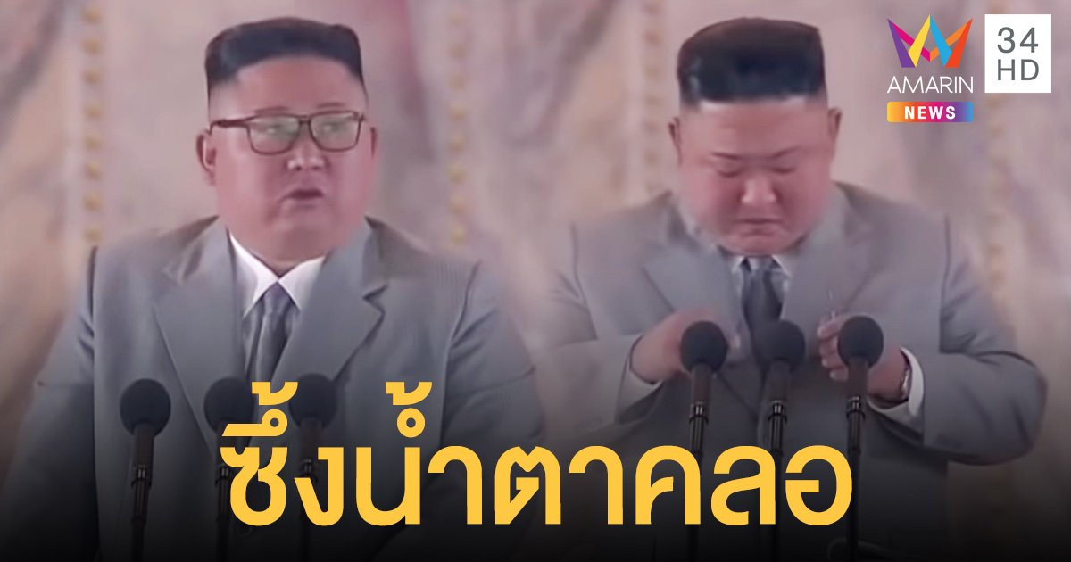 """""""คิมจองอึน"""" แถลงขอบคุณ """"ทหาร"""" ปกป้องประเทศ กำลังพลซึ้งน้ำตาร่วง"""