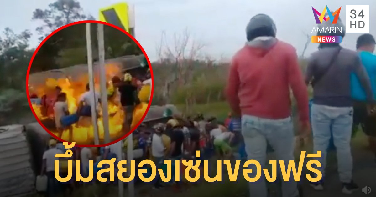 รถบรรทุกน้ำมันคว่ำ ชาวบ้านแห่ขโมย ก่อนบึ้มไฟท่วมดับ 7 เจ็บครึ่งร้อย