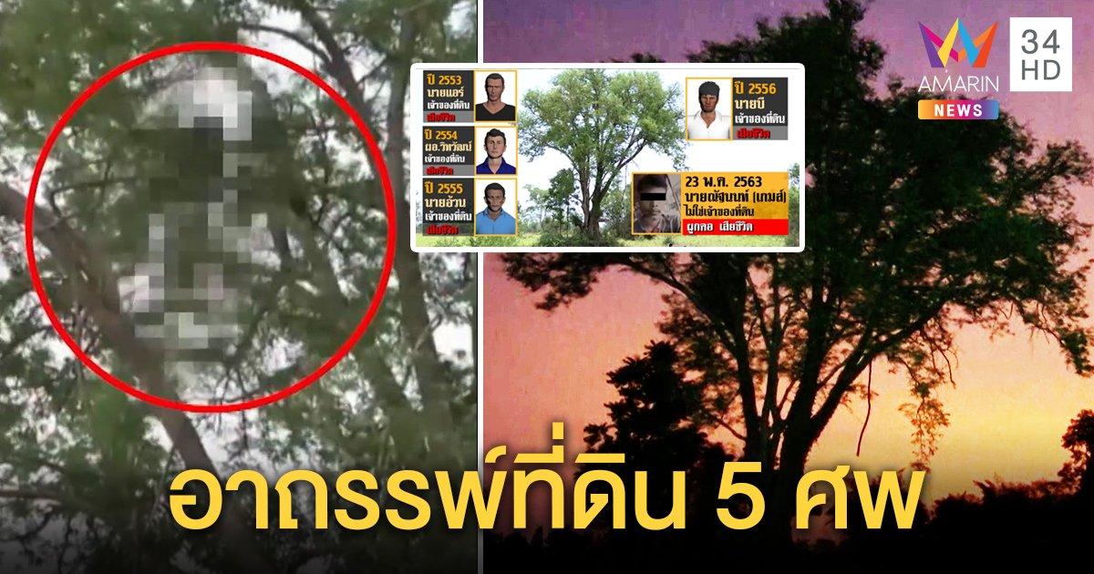เผยที่ดินอาถรรพ์ หนุ่มผูกคอบนต้นมะขาม 100 ปีศพที่ 5 ผวาเจ้าของที่ เปลี่ยนมือตายปีละคน (คลิป)