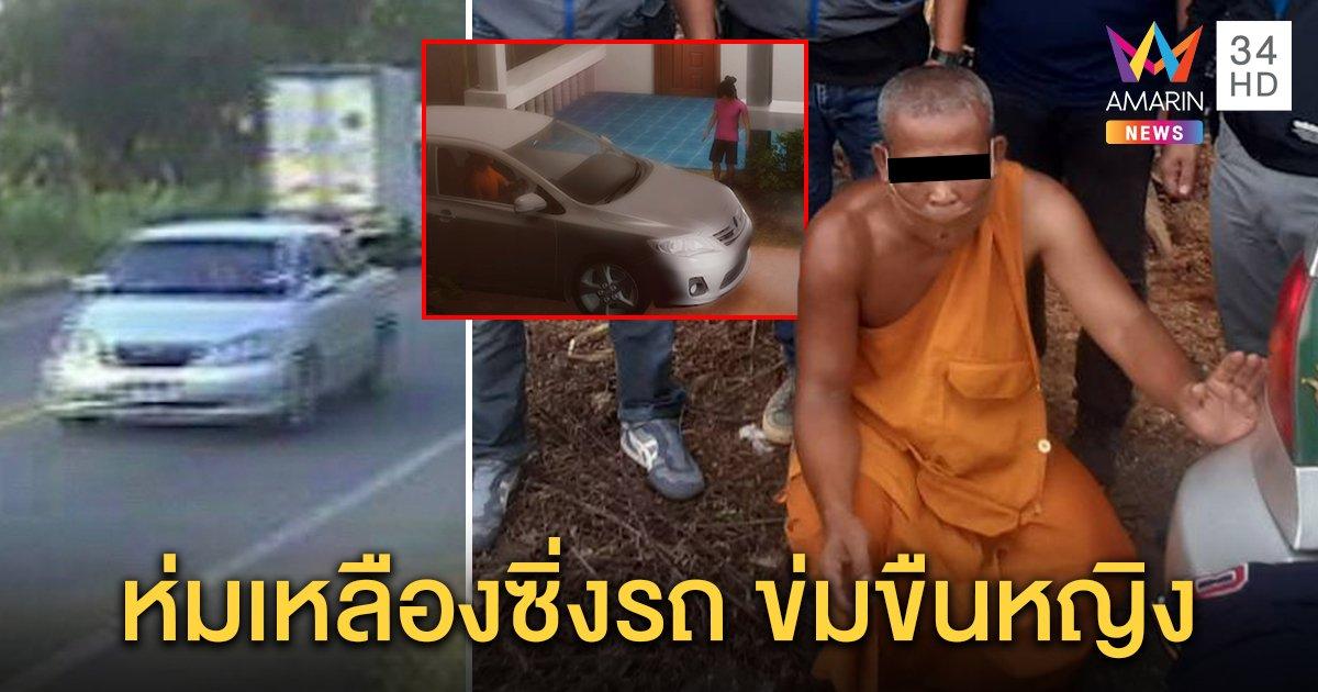 จับพระหนีคดี แชตลวงเด็ก 13 ใช้ปืนจี้พาไปข่มขืน แฉห่มเหลืองซิ่งรถไม่สนสายตาชาวบ้าน (คลิป)