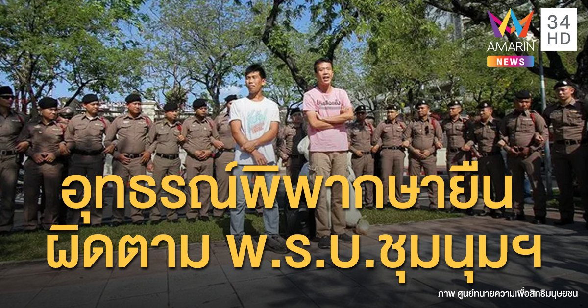 """ศาลอุทธรณ์พิพากษายืน ปรับ 2 นักเคลื่อนไหวการเมือง เปิดเพลง """"ประเทศกูมี"""" หน้าบก.ทบ."""