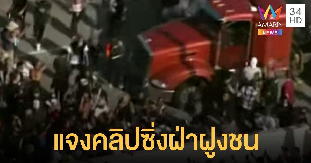 ผู้ว่าการรัฐมินเนโซตา แจงคนขับรถบรรทุกไม่ตั้งใจขับพุ่งใส่ฝูงชน