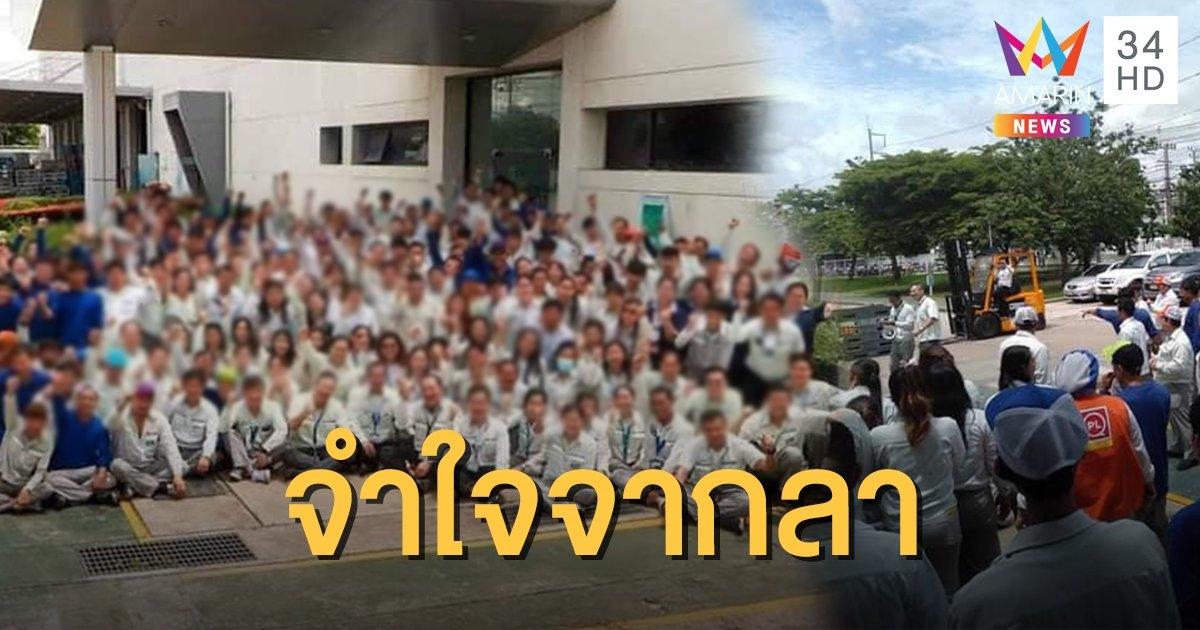"""""""บ.เครื่องใช้ไฟฟ้าแบรนด์ดัง"""" ย้ายฐานผลิตไปเวียดนาม หนุ่มสาวฉันทนาว่างงานไม่น้อยกว่า 100 ชีวิต"""
