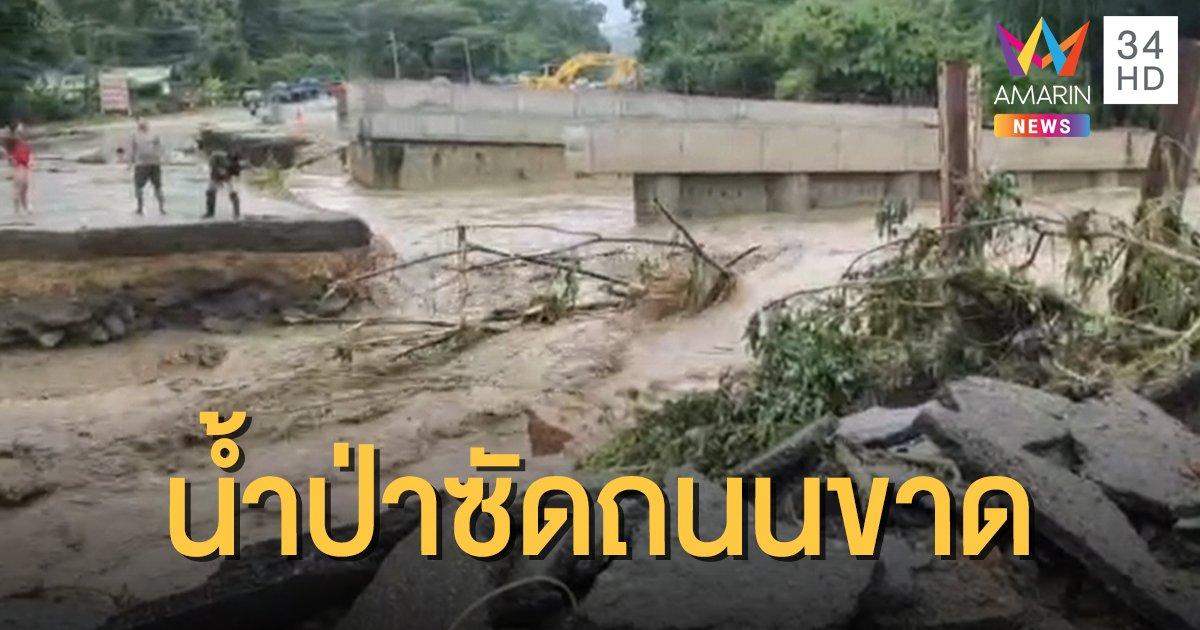 ฝนถล่มเชียงใหม่ น้ำป่าซัดถนนขาดหลายจุด จนท.เร่งเริ่มทางเบี่ยงชั่วคราวช่วยปชช.