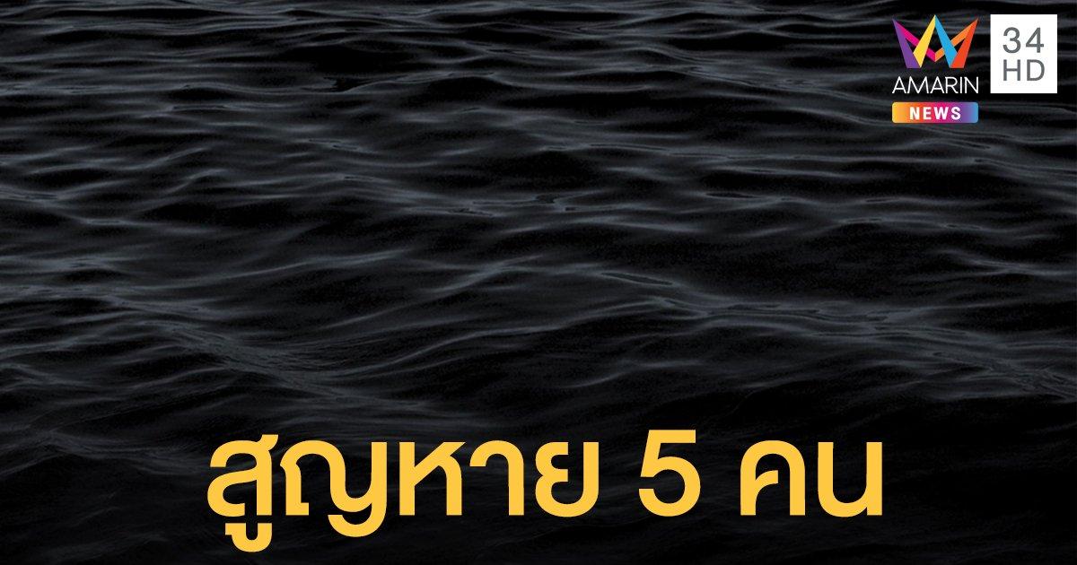 เรือสินค้าล่มกลางทะเลไต้หวัน ลูกเรือไทยสูญหายอย่างน้อย 5 คน