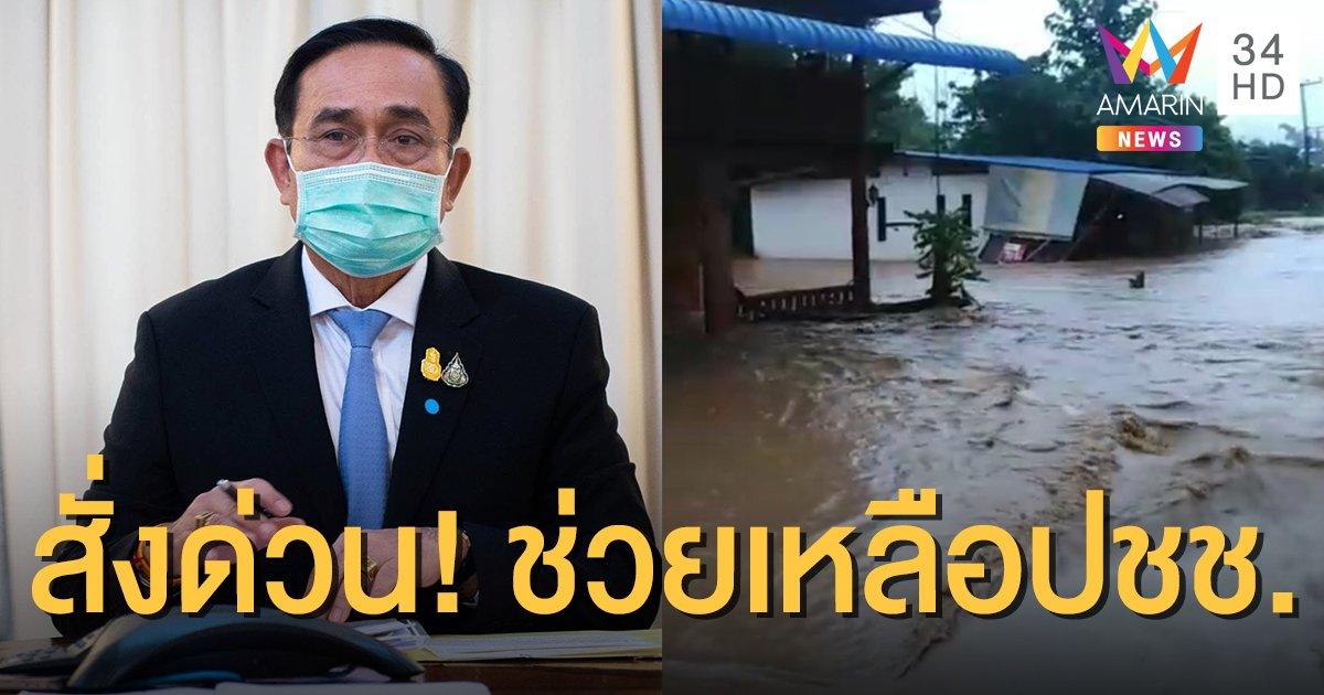 นายกฯ สั่งด่วนถึงผู้ว่าฯเมืองเลย เร่งช่วยเหลือผู้ประสบภัยน้ำท่วม ขอจนท.ปฏิบัติงานระมัดระวัง