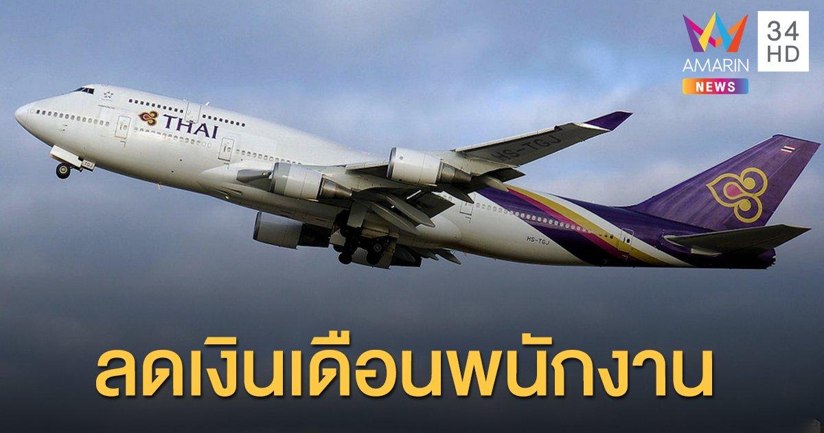 """""""การบินไทย"""" ประกาศลดเงินเดือนพนักงาน ต่ออีก 3 เดือน"""