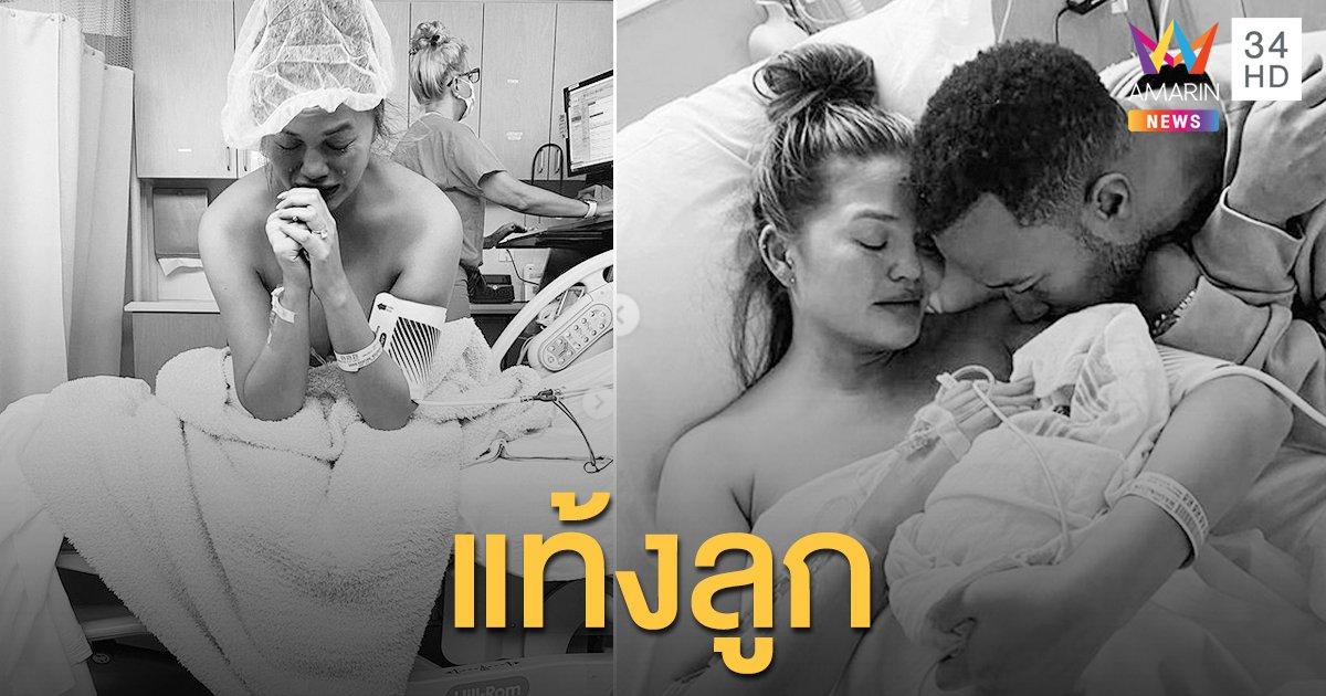 """""""คริสซี ไทเกน"""" นางแบบคนไทย ภรรยา """"จอห์น เลเจนด์"""" แท้งลูกคนที่ 3"""