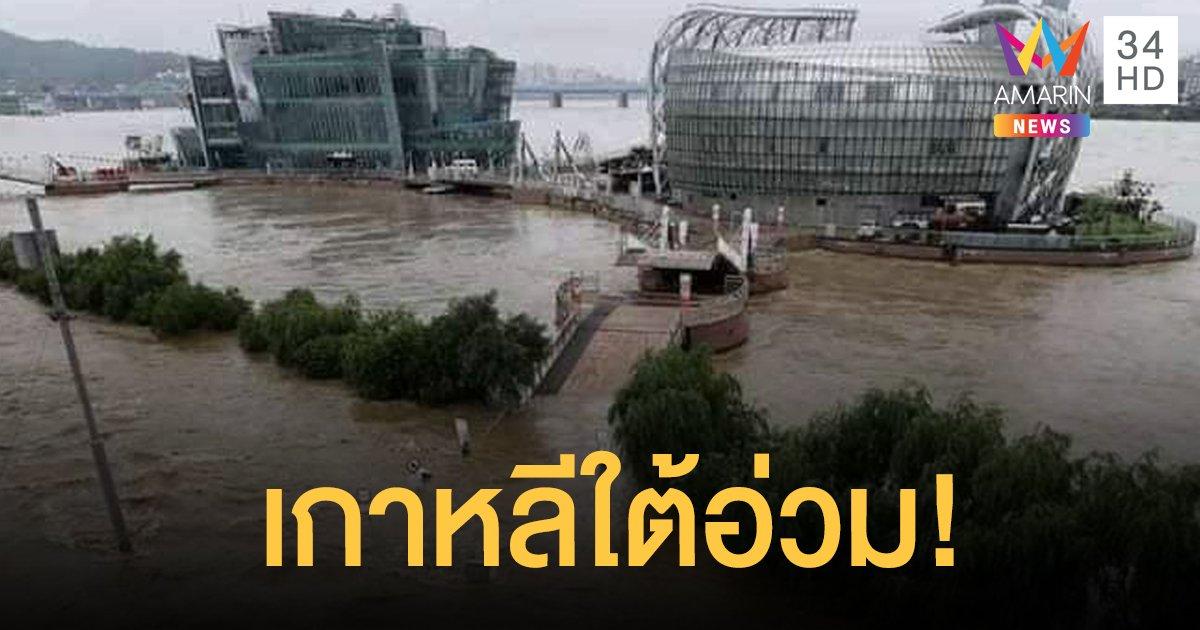เกาหลีใต้ระทม ฝนถล่มยาวนาน 46 วัน ดับแล้ว 30 ราย สูญหายอีกหลายสิบชีวิต