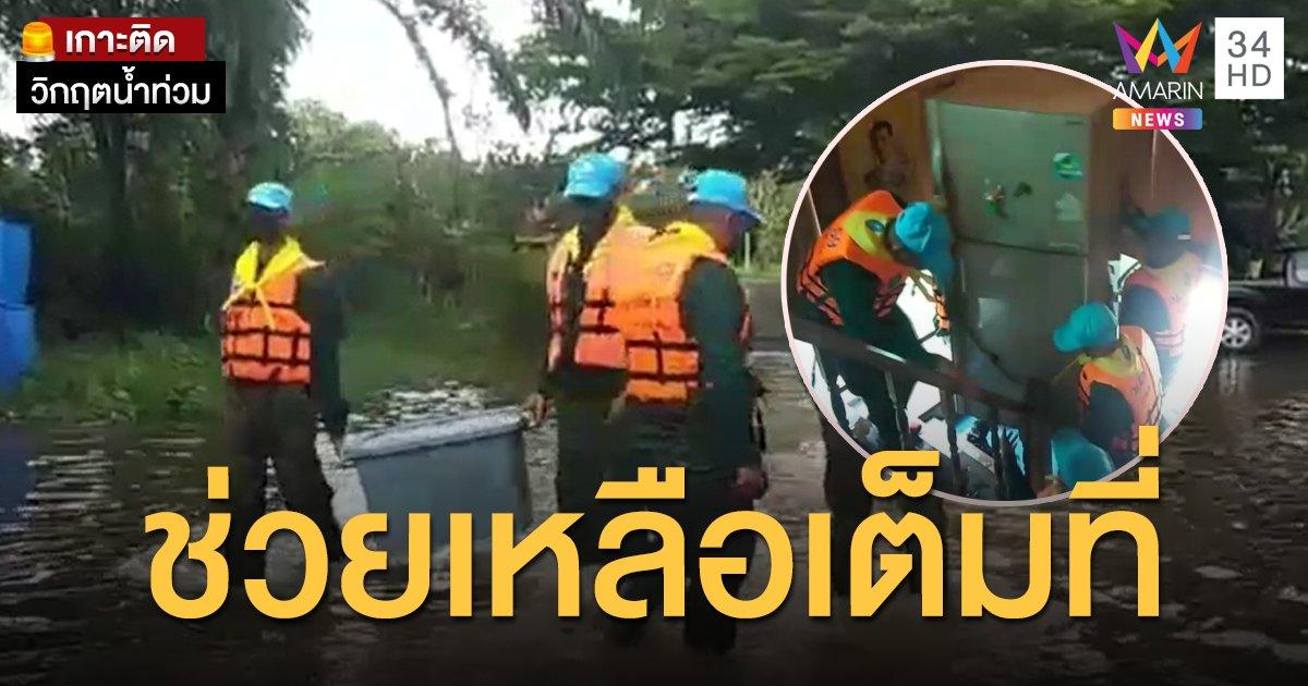 ทบ. จัดกำลังพลช่วยชาวบ้านหลังมวลน้ำไหลบ่าท่วม อ.พุนพิน จ.สุราษฎร์ กระทบกว่า 100 ครัวเรือน