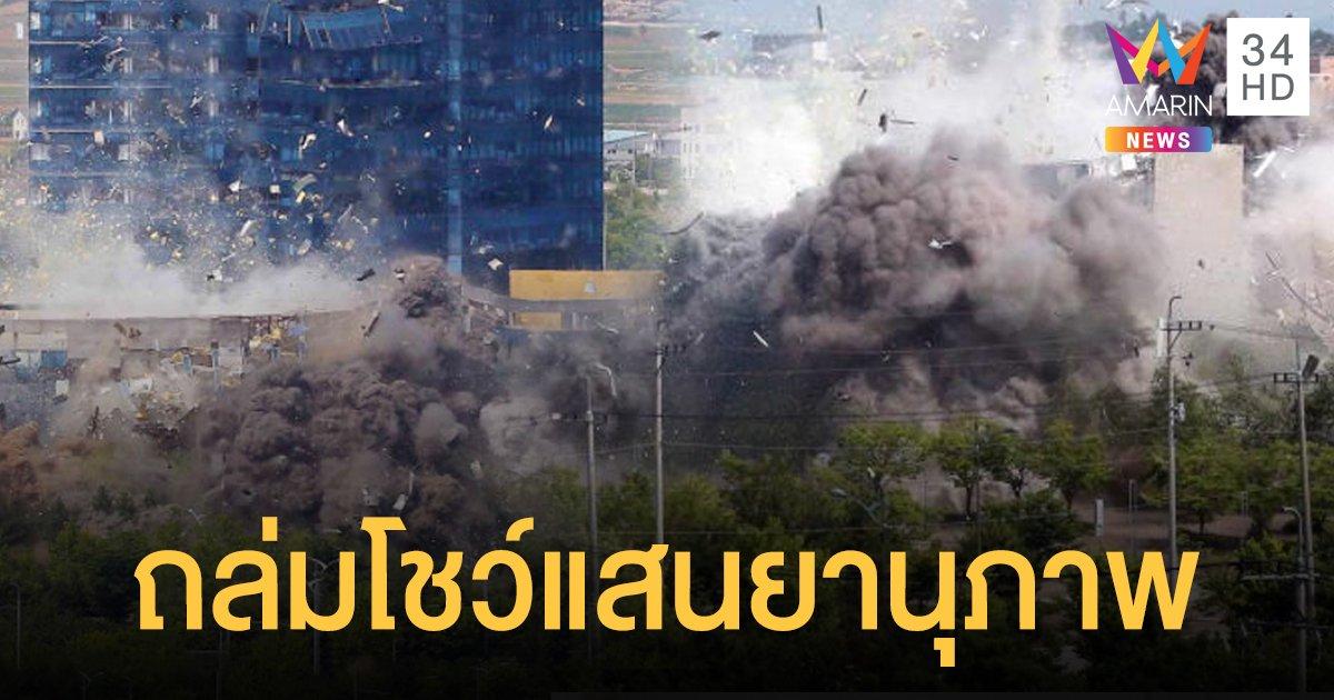 """""""คิม"""" อย่างโหด ถล่มตึกสั่งสอน """"เกาหลีใต้"""" ยั๊วะปล่อยกลุ่มแปรพักตร์เคลื่อนไหวโจมตี"""