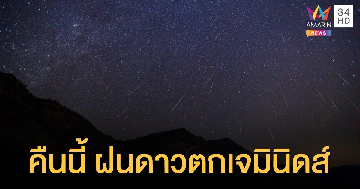 """คืนนี้ 13 ธ.ค. ถึงเช้ามืด ชมฝนดาวตก """"เจมินิดส์"""" นักดาราศาสตร์เผยช่วงเวลา """"สวยที่สุด"""""""