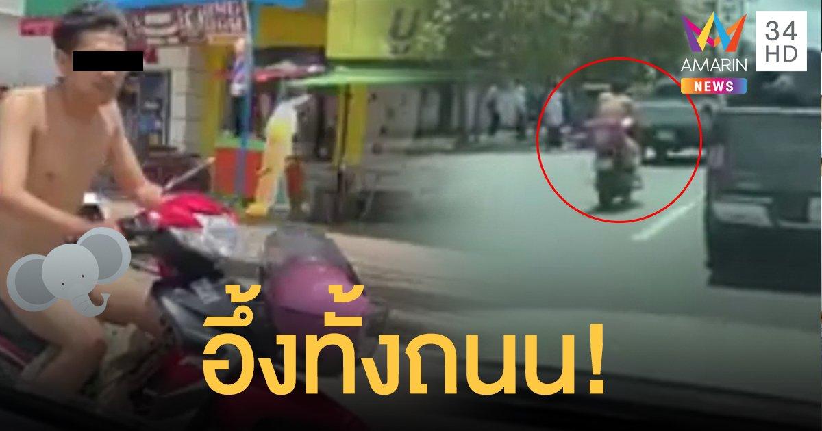 ว้ายตาเถรตกใจทั้งถนน!!! ชายเปลือยขี่ จยย. ทั่วเมือง มือดีตามถ่ายคลิปเจอจ้องตาสู้