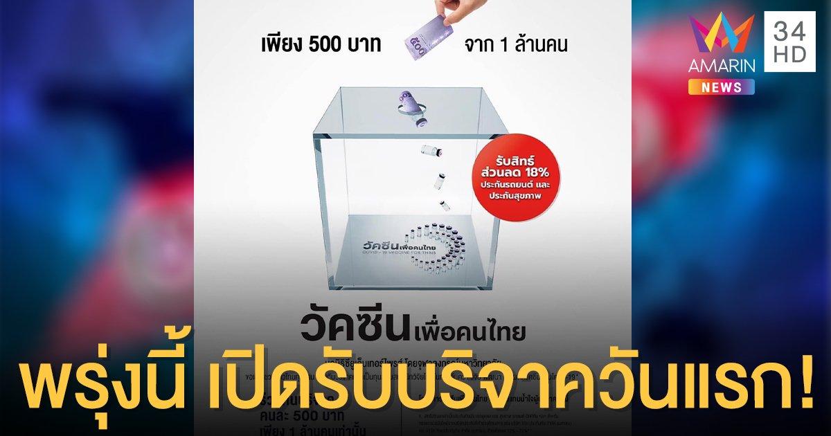 จุฬาฯ ชวนคนไทย 1 ล้านคน บริจาคคนละ 500 บาท หนุนวิจัยวัคซีนโควิด
