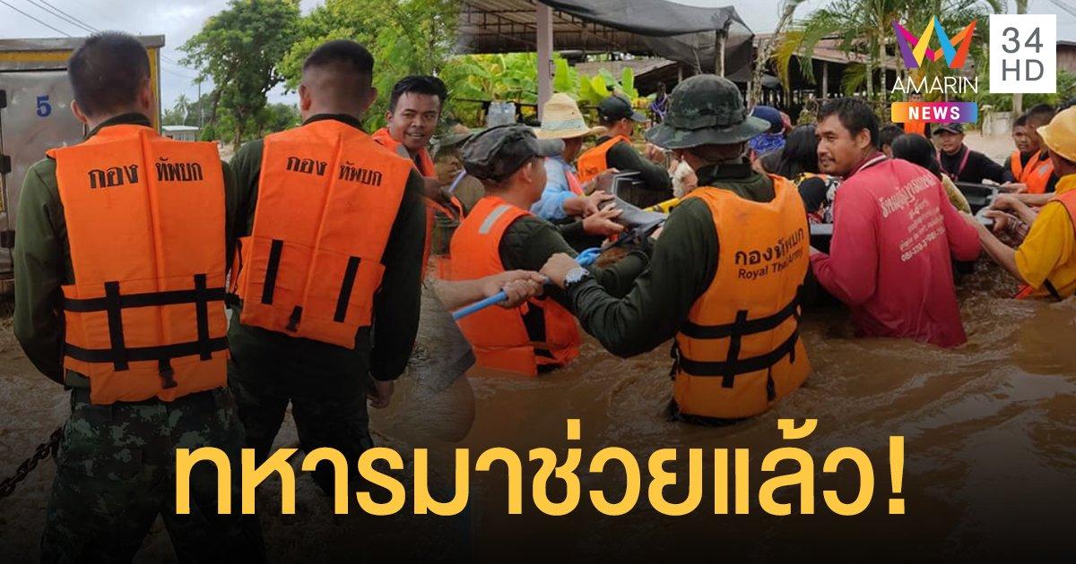 ทหารมาแล้ว! ลงพื้นที่ช่วยผู้ประสบภัยน้ำท่วม จ.เลย