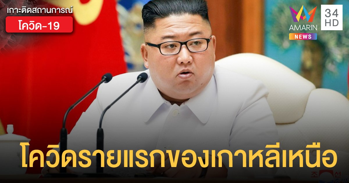 """""""ประกาศภาวะฉุกเฉิน"""" ในเกาหลีเหนือ หลังพบผู้ต้องสงสัยติดเชื้อโควิด รายแรก"""