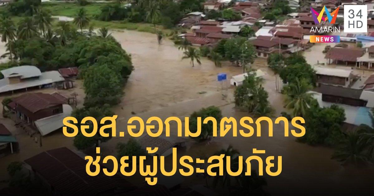 """ธอส.เคาะ 7 มาตรการเร่งด่วนช่วยผู้ประสบภัยพายุ """"ซินลากู"""""""