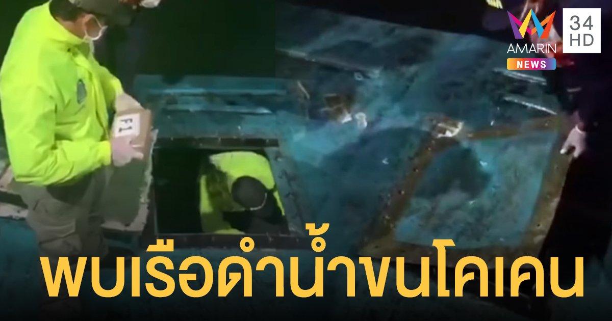 """ตำรวจโคลอมเบียยึดเรือดำน้ำ ลักลอบขน """"โคเคน"""" กว่า 1 ตัน"""