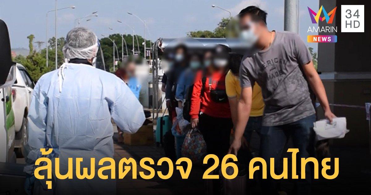 """ขึง """"แม่สาย"""" กันโควิด-19 ทะลักเพิ่ม ผลตรวจ 26 คนไทยกลับประเทศวานนี้ ยังต้องลุ้น!"""