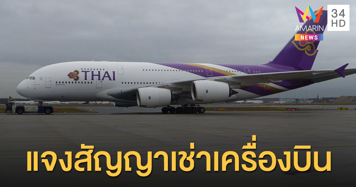 """""""การบินไทย"""" แจงปม """"สัญญาเช่าเครื่องบิน"""" ยันดำเนินกิจการเป็นมาตรฐานสากล"""