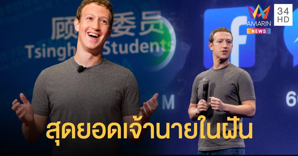 """""""เฟซบุ๊ก"""" ให้พนง.เวิร์คฟอร์มโฮมถึงกลางปีหน้า อัดฉีดเงินอีกคนละ 3 หมื่น ปรับปรุงบ้านให้พร้อมทำงาน"""