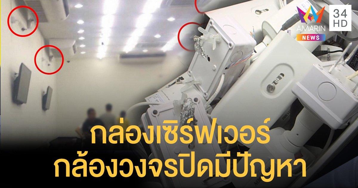 พฐ. เจอปัญหาอีก กล่องเซิร์ฟเวอร์กล้องวงจรปิดถูกทุบ ยังเปิดดูข้อมูลไม่ได้