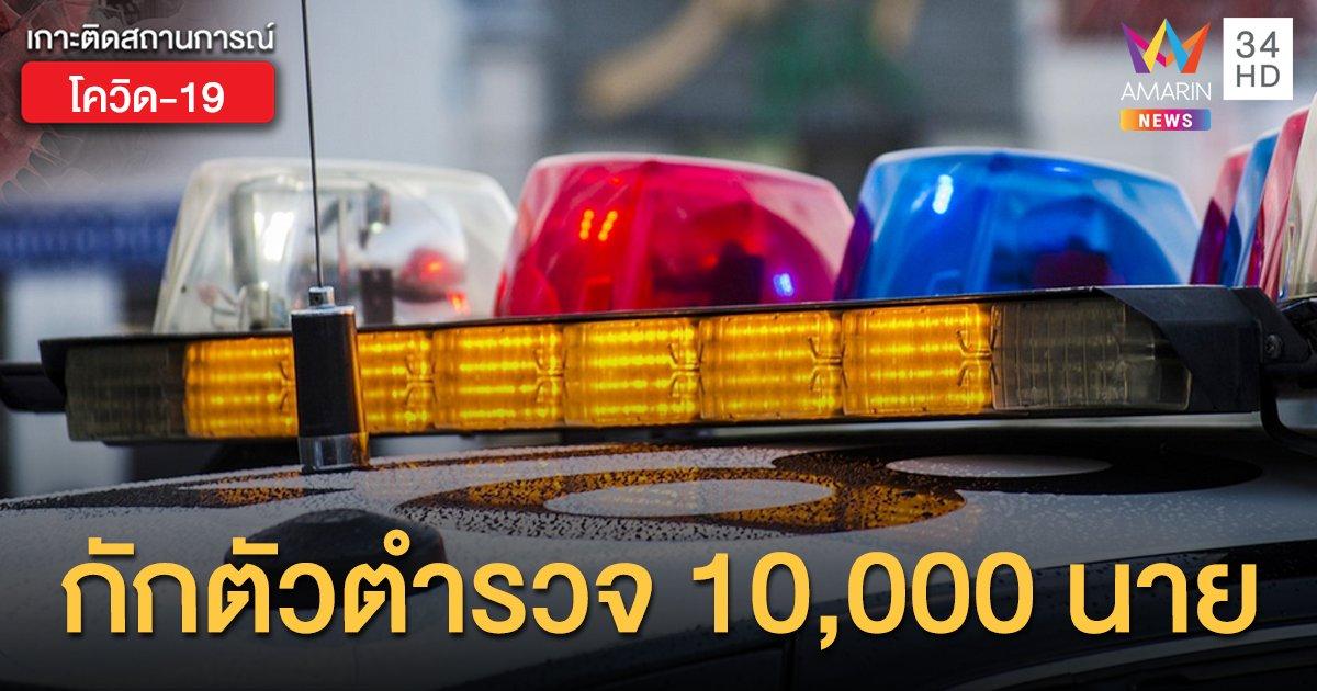 โควิด-19 ทุบ 'มาเลเซีย' ทางการสั่งกักตัวตำรวจกลุ่มเสี่ยง 10,000 นาย