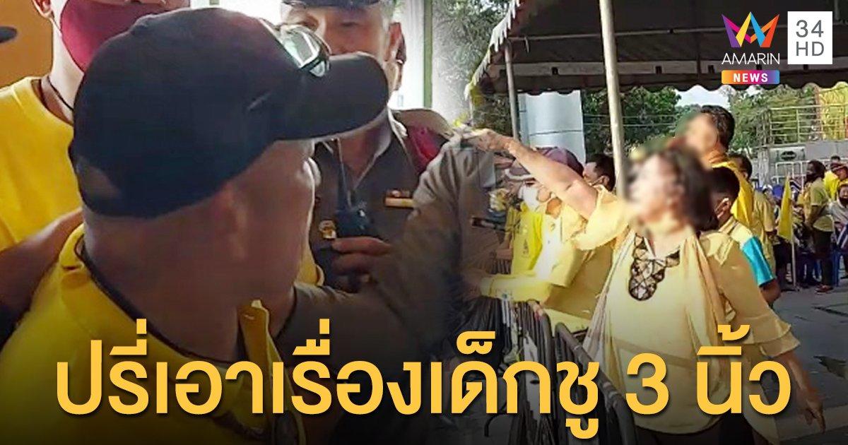 โคราชดุ! ผู้ชุมนุมเสื้อเหลืองปรี่เข้าใส่เด็กชู 3 นิ้ว