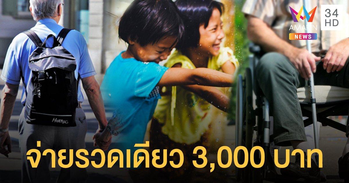 เงินเยียวยากลุ่มเปราะบาง จ่ายรวดเดียว 3,000 บาท ภายในเดือนนี้!