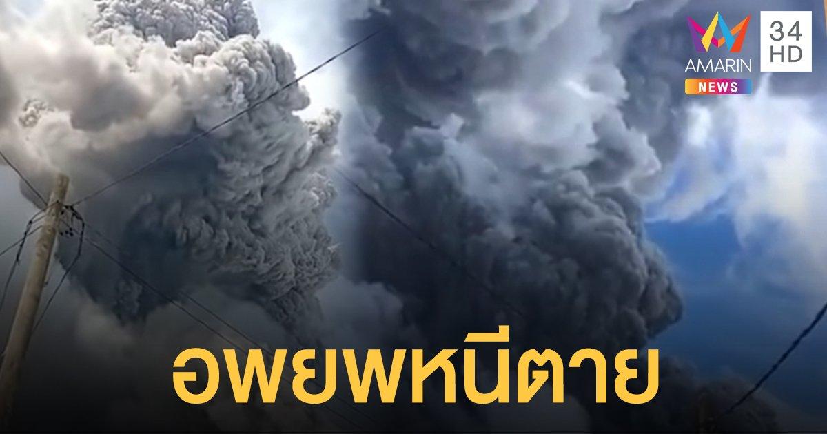 ภูเขาไฟซินาบุง ปะทุรุนแรง ปล่อยเถ้าถ่าน-แก๊สร้อน 1,000 องศา
