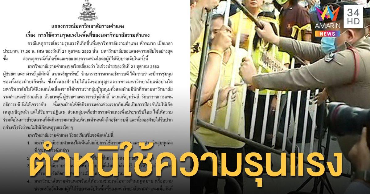 """ม.ราม แจง 6 ข้อ เหตุการณ์มวลชนเสื้อเหลืองทำร้าย """"นักศึกษา"""""""