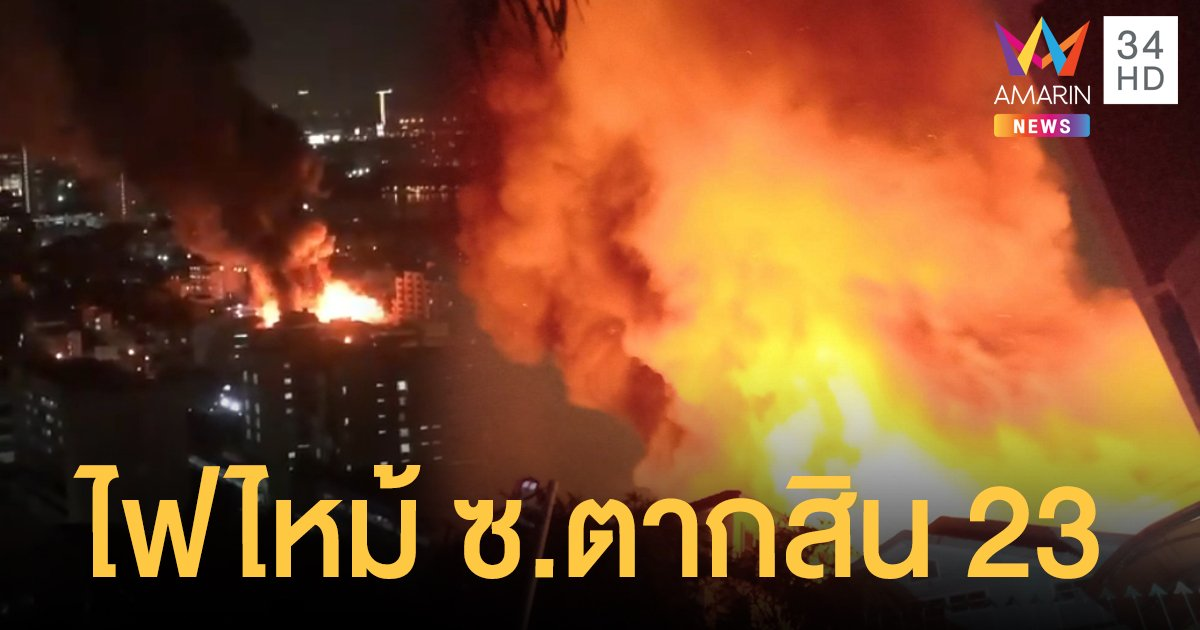 ไฟไหม้บ้านเรือน ซ.ตากสิน 23 วอดแล้วกว่า 10 หลัง