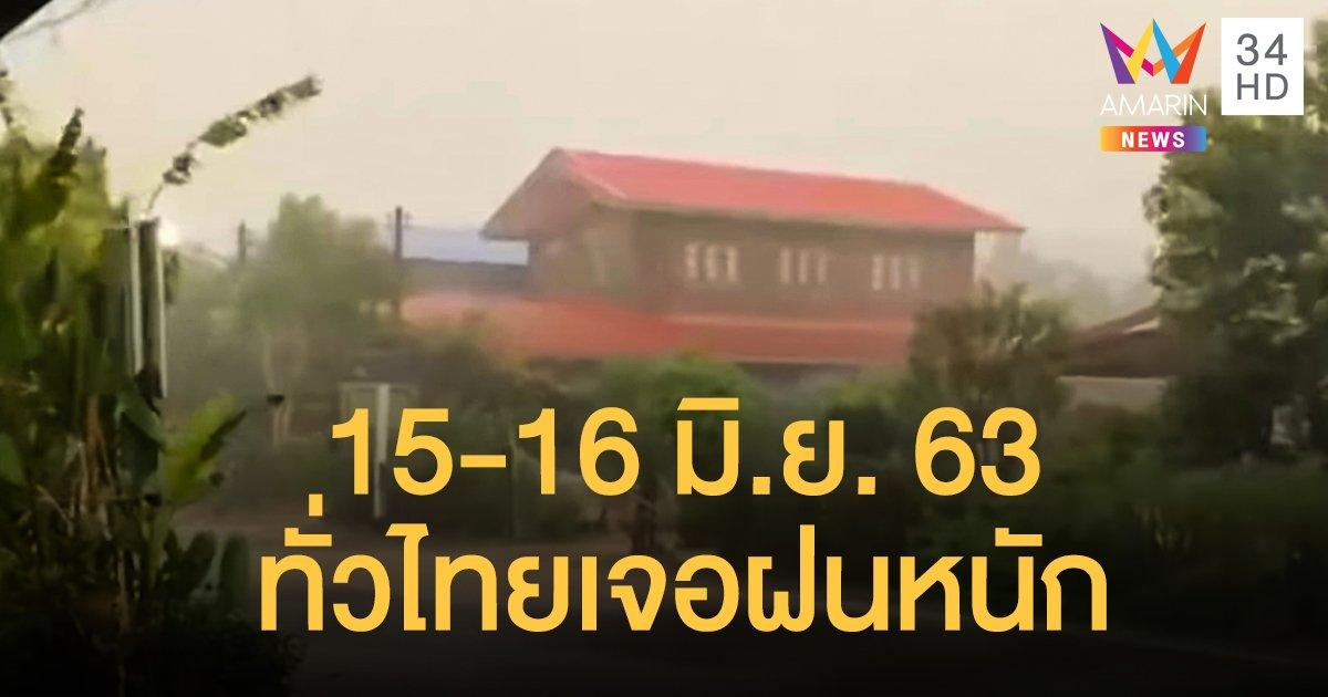 15-16 มิ.ย.นี้ ทั่วไทยเจอฝนกระหน่ำ