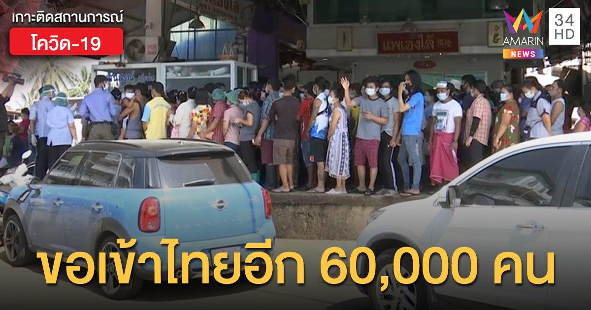 องค์กรแรงงานเมียนมาเรียกร้องไทย รับแรงงานพม่าเข้าประเทศ อีก 60,000 คน