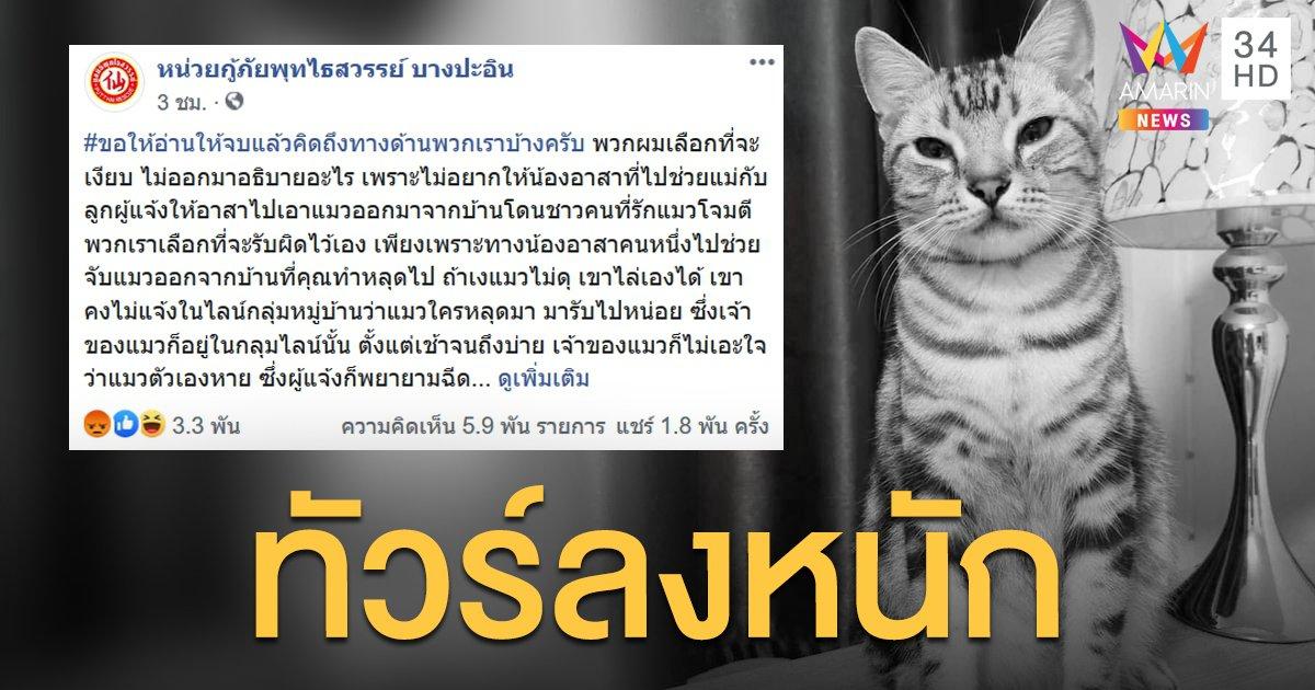 ทาสแมวจัดทัวร์เยี่ยมเพจกู้ภัยฯ จับแมวปล่อยทิ้งป่า เจ้าของใจสลายหลังพบเป็นศพ