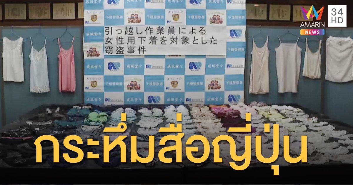 งามไส้หื่นไทยโกอินเตอร์ ตระเวนลัก กกน. สาวญี่ปุ่น สารภาพเหยื่อตรงสเปก