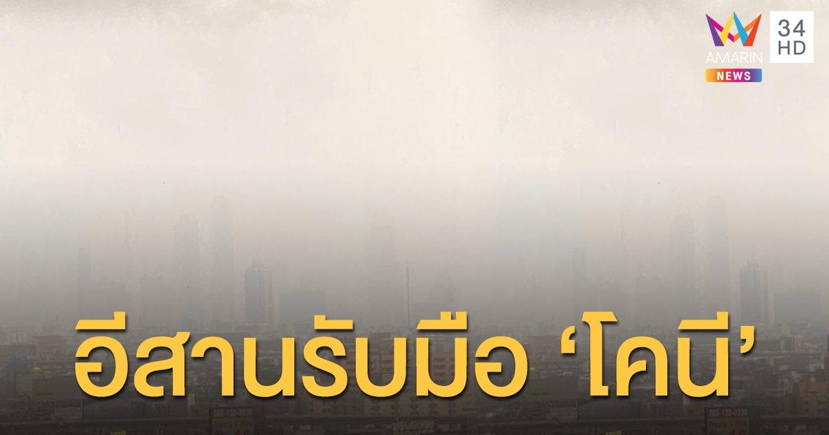 """กรมอุตุฯ ออกประกาศฉบับ  3 """"พายุโคนี"""" จ่อขึ้นฝั่งเวียดนาม 5 พ.ย.  ภาคอีสานเตรียมรับมือฝนตก-ลมแรง"""