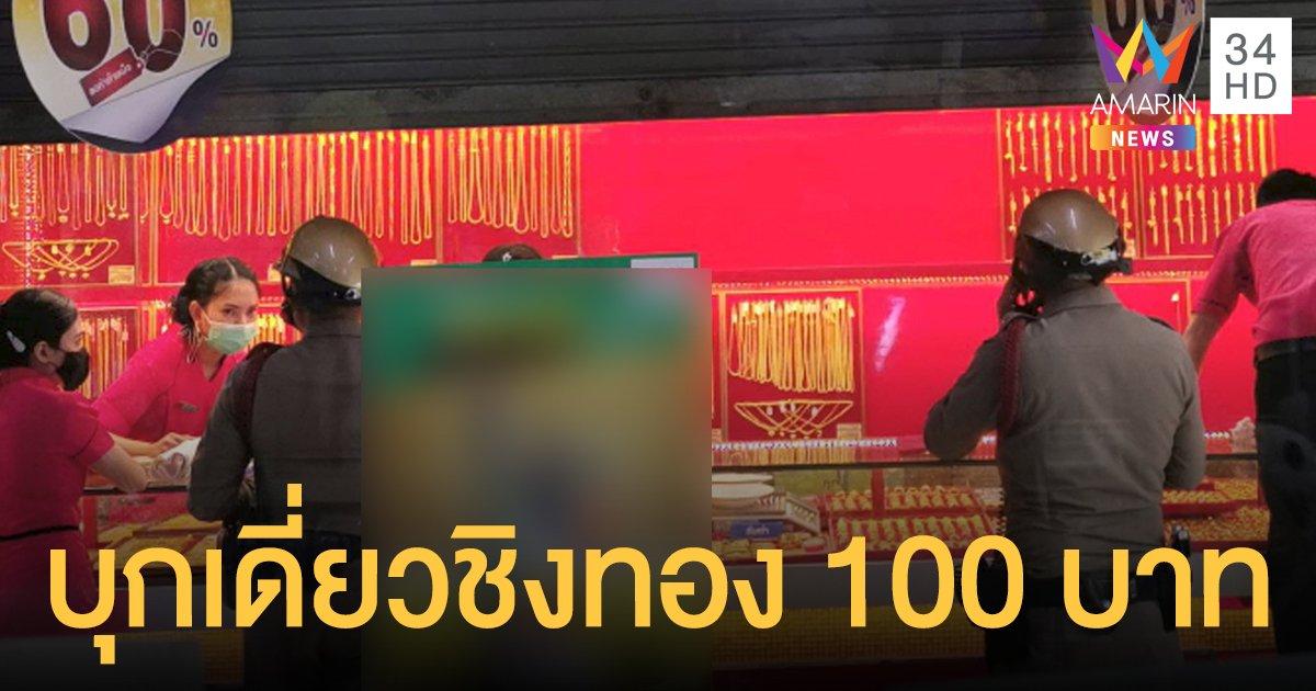 อุกอาจกลางกรุง! คนร้ายบุกเดี่ยวชิงทองห้างดัง ย่านวังหิน กวาดไปกว่า 100 บาท