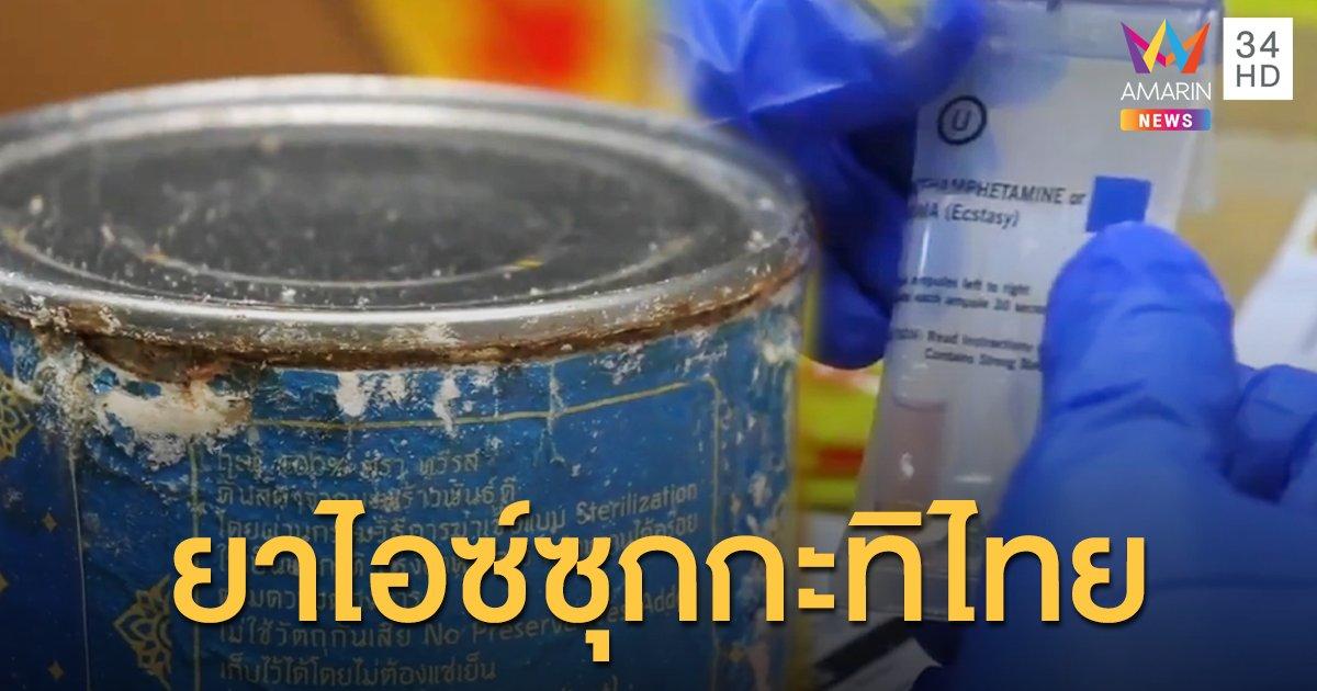 """ตร.ออสซี่ จับยาไอซ์ 600 ลิตร ซุก """"กะทิกระป๋องจากไทย"""""""
