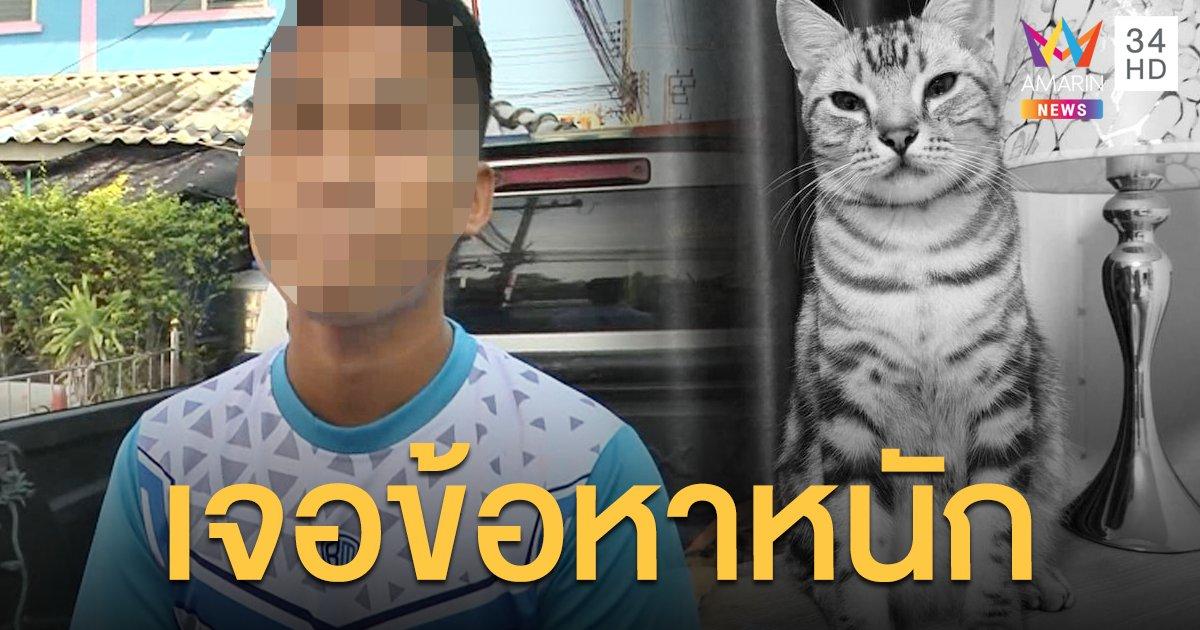 """เจ้าของแมว """"เจ้าสัว"""" แจ้งข้อหาหนัก จนท.กู้ภัย เจองานใหญ่ ต้องคดี-โดนพักงาน"""
