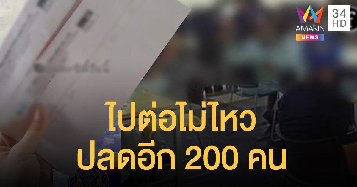 ตกงานอีก 200 คน บ.ผลิตชิ้นส่วนรถยนต์ประคองได้ 3 เดือน สุดท้ายไปต่อไม่ไหว