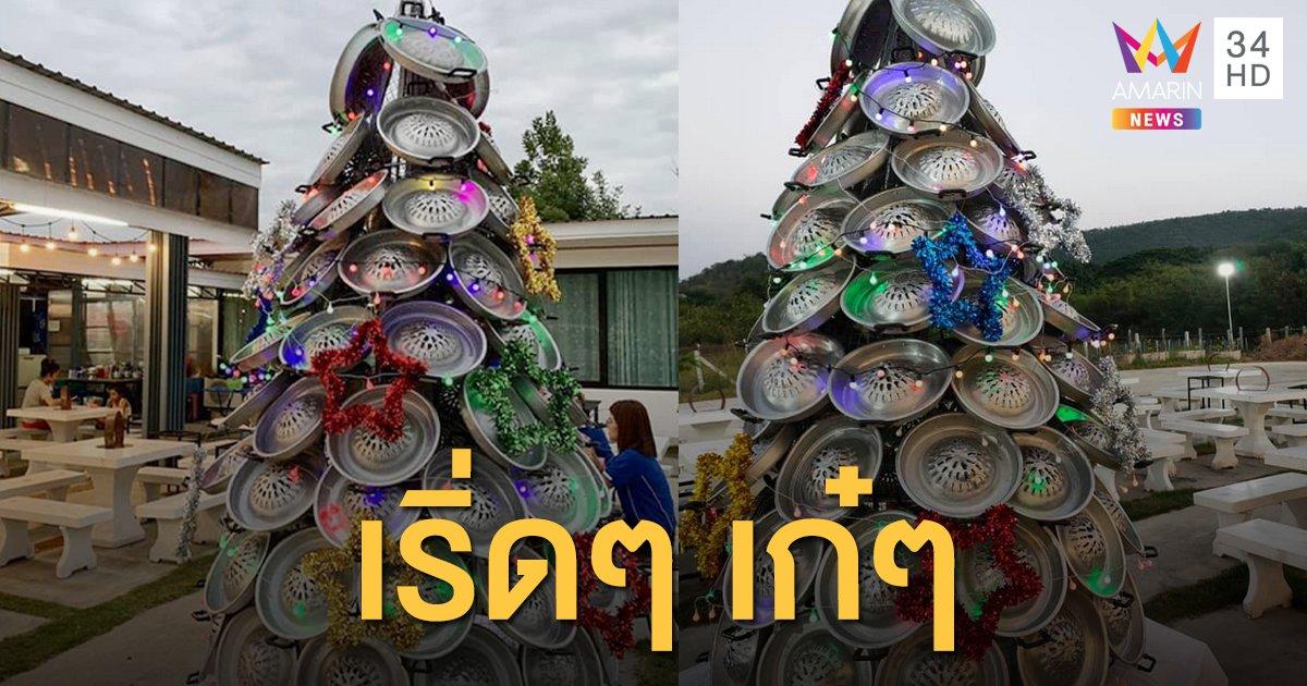 ฮือฮา! ต้นคริสต์มาสกระทะร้อน โซเชียลชอบใจยกเป็นไทยสไตล์